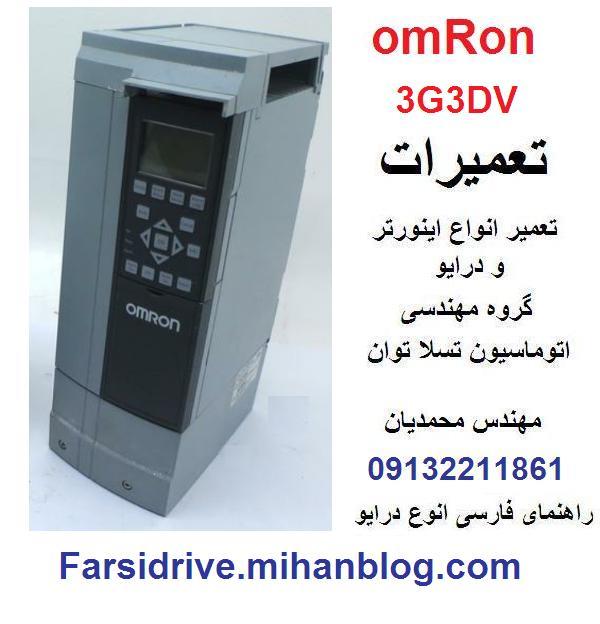 OMRON  SYSDRIVE  3G3DV