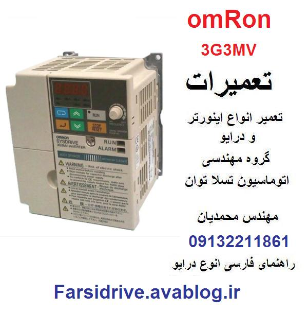 OMRON   SYSDRIVE  3G3MV