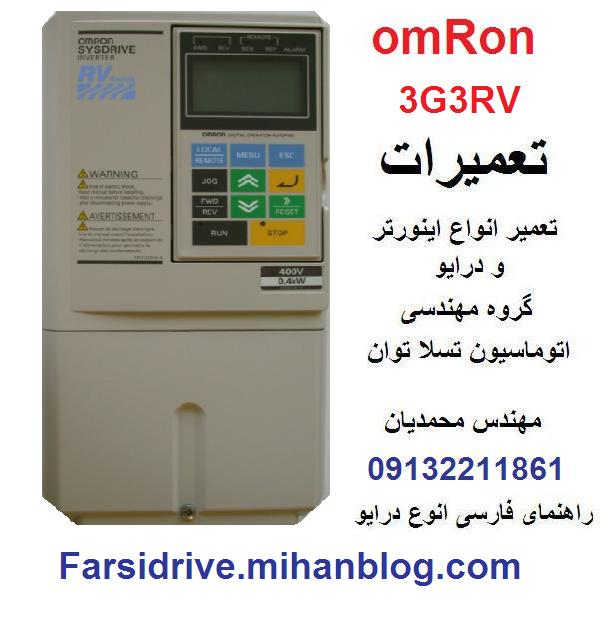 OMRON  SYSDRIVE  3G3RV