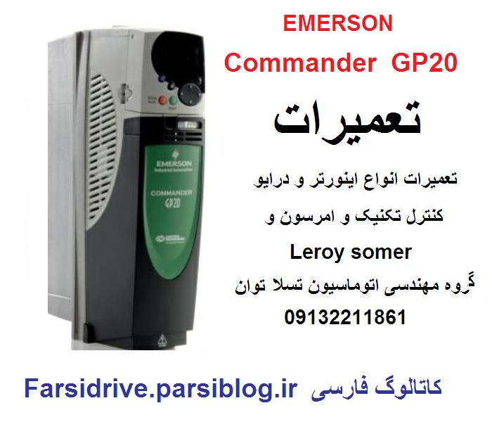 commander gp20 emerson leroy somer controltechniques