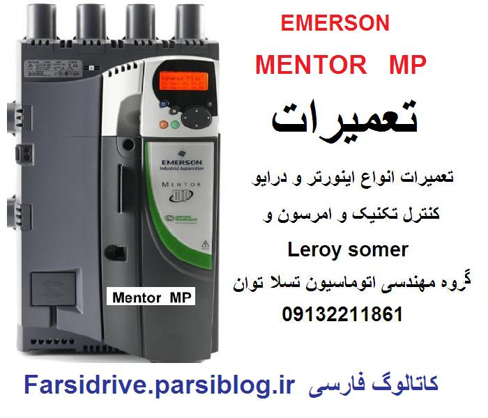 emerson mentor mp leroy somer controltechniques
