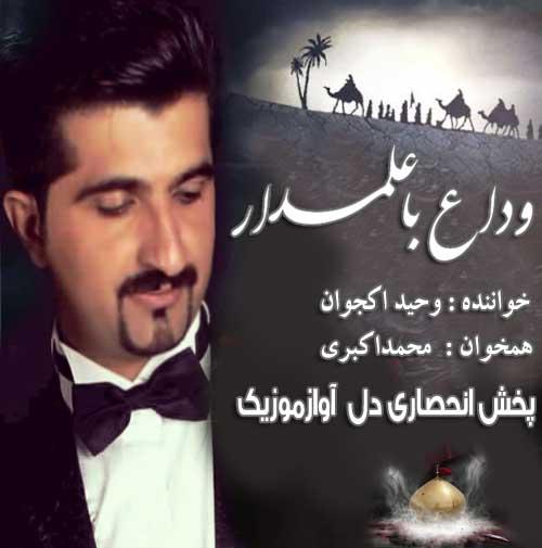 دانلود آهنگ جدید وحید اکجوان به نام وداع علمدار