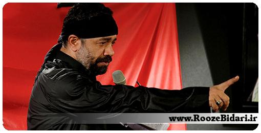 دانلود مداحی شب سوم محرم 96 محمود کریمی