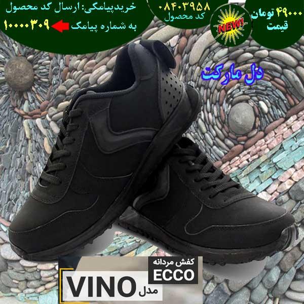 سایت فروش اینترنتی کفش مردانه Ecco مدل Vino, سایت فروش پستی کفش مردانه Ecco مدل Vino, سایت فروش انلاین کفش مردانه Ecco مدل Vino, سایت فروش عمده کفش مردانه Ecco مدل Vino, سایت فروش نقدی کفش مردانه Ecco مدل Vino, سایت فروش ویژه کفش مردانه Ecco مدل Vino, سایت فروش آنلاین کفش مردانه Ecco مدل Vino, سایت سایت فروش کفش مردانه Ecco مدل Vino, سایت قیمت فروش کفش مردانه Ecco مدل Vino, سایت فروش ارزان کفش مردانه Ecco مدل Vino, سایت فروش انبوه کفش مردانه Ecco مدل Vino