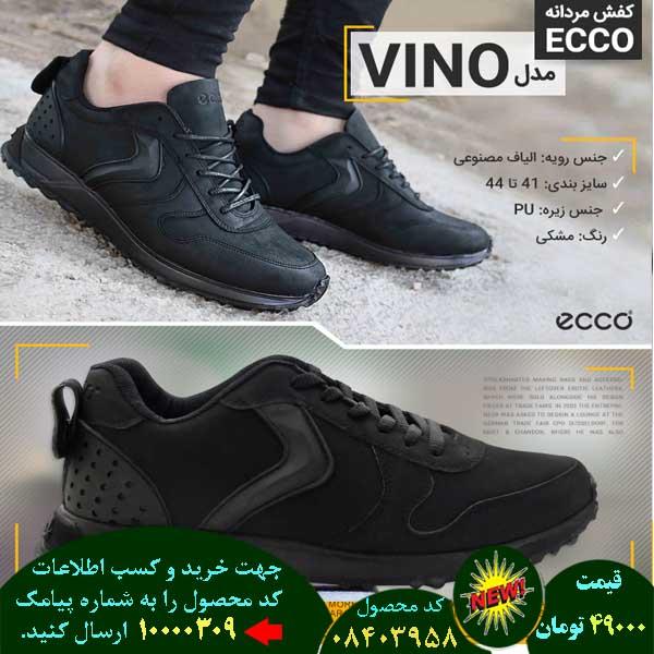 مرکز حراج کفش مردانه Ecco مدل Vino, حراج قسطی کفش مردانه Ecco مدل Vino, حراج فوق العاده کفش مردانه Ecco مدل Vino, حراج همگانی کفش مردانه Ecco مدل Vino, حراج پاییزه کفش مردانه Ecco مدل Vino, حراج بهاره کفش مردانه Ecco مدل Vino, حراج تابستانه کفش مردانه Ecco مدل Vino, حراج زمستانه کفش مردانه Ecco مدل Vino, سفارش کفش مردانه Ecco مدل Vino, سفارش اینترنتی کفش مردانه Ecco مدل Vino, سفارش پستی کفش مردانه Ecco مدل Vino,