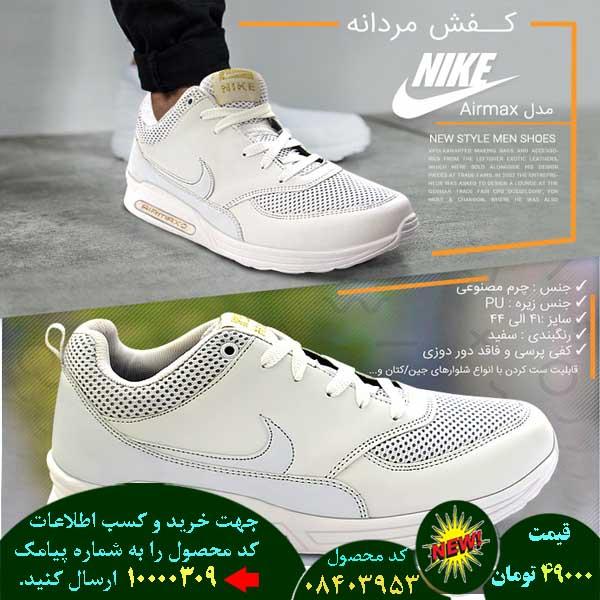 مرکز حراج کفش مردانه نایک مدل Airmax (سفید), حراج قسطی کفش مردانه نایک مدل Airmax (سفید), حراج فوق العاده کفش مردانه نایک مدل Airmax (سفید), حراج همگانی کفش مردانه نایک مدل Airmax (سفید), حراج پاییزه کفش مردانه نایک مدل Airmax (سفید), حراج بهاره کفش مردانه نایک مدل Airmax (سفید), حراج تابستانه کفش مردانه نایک مدل Airmax (سفید), حراج زمستانه کفش مردانه نایک مدل Airmax (سفید), سفارش کفش مردانه نایک مدل Airmax (سفید), سفارش اینترنتی کفش مردانه نایک مدل Airmax (سفید), سفارش پستی کفش مردانه نایک مدل Airmax (سفید),