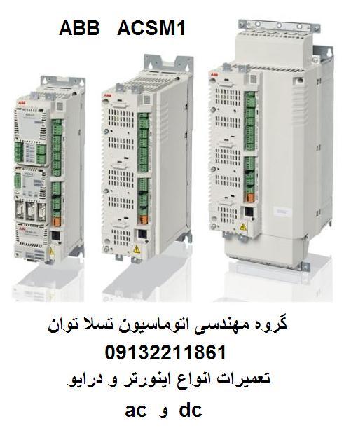 abb acsm1 drive inverter repair تعمیر اینورتر درایو