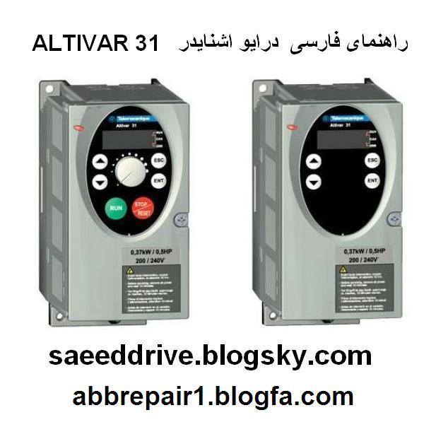 schneider telemecanique altivar 31 drive inverter repair تعمیر اینورتر درایو اشنایدر تله مکانیک