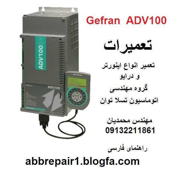 GEFRAN  ADV100   DRIVE INVERTER  REPAIR  LIFT  ELEVATOR  تعمیر  اینورتر  و درایو  آسانسوری  جفران