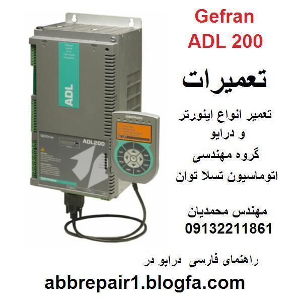 GEFRAN  ADL200   LIFT  ELEVATOR  INVERTER  DRIVE  REPAIR   تعمیر  اینورتر  و درایو  آسانسوری  جفران