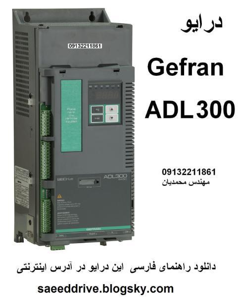 GEFRAN  ADL300  INVERTER  DRIVE  LIFT  ELEVATOR  DRIVE  تعمیر اینورتر  و درایو  آسانسوری  جفران