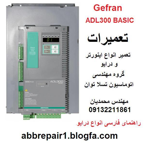 GEFRAN  ADL300  BASIC  INVERTER  DRIVE  REPAIR  LIFT  ELEVATOR  تعمیر  اینورتر  و درایو  آسانسوری  جفران