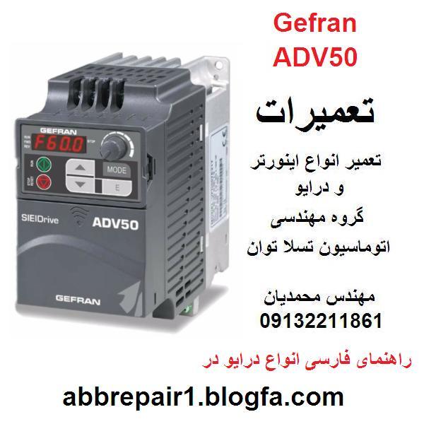 GEFRAN  ADV50  INVERTER  DRIVE  REPAIR  تعمیر  اینورتر و درایو  جفران