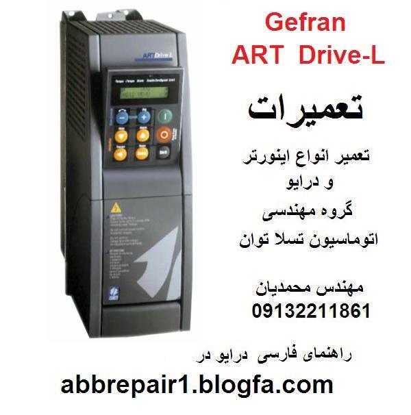 GEFRAN  ART DRIVE  INVERTER  REPAIR  تعمیر  اینورتر و درایو  جفران
