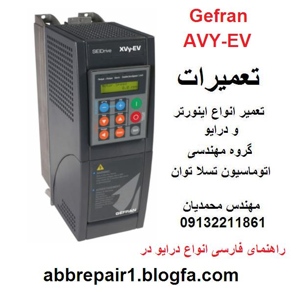 GEFRAN  AVy-EV   INVERTER  DRIVE   REPAIR   تعمیر اینورتر  و درایو  جفران  آسانسوری