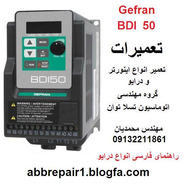 GEFRAN  BDI50  INVERTER  DRIVE  REPAIR  تعمیر اینورتر و درایو   جفران