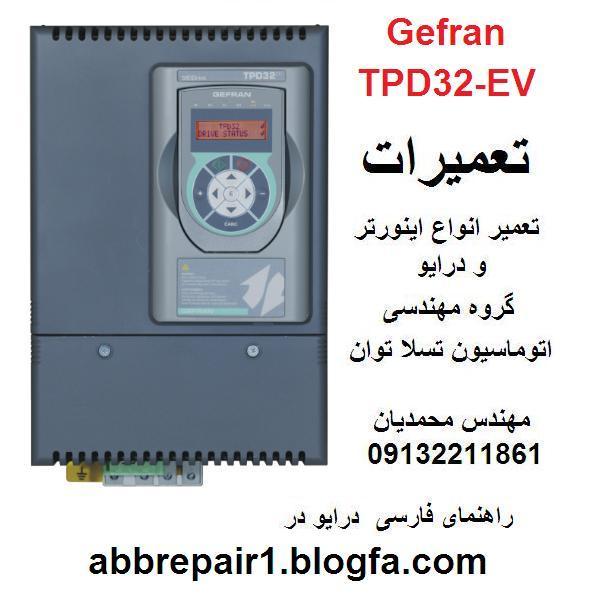 GEFRAN  DC  DRIVE   REPAIR  TPD32  تعمیر  درایو  جریان مستقیم  جفران