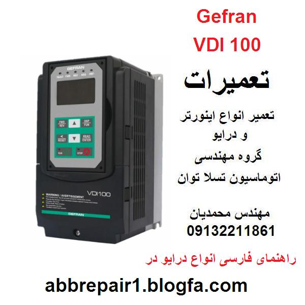 GEFRAN  VDI100  INVERTER  DRIVE  REPAIR   تعمیر  اینورتر  و درایو  جفران