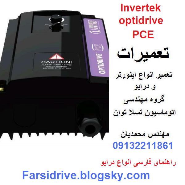 invertek optidrive pce inverter drive repair تعمیر اینورتر و درایو اینورتک