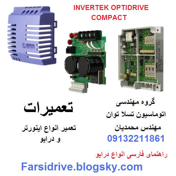 invertek optidrive compact repair inverter drive تعمیر اینورتر و درایو اینورتک