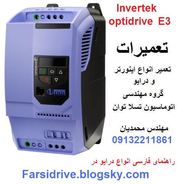 invertek optidrive e3 inverter drive repair تعمیر اینورتر و درایو اینورتک