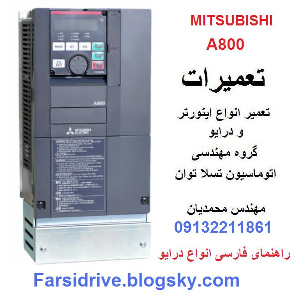 mitsubishi a800 inverter drive freqrol repaire تعمیر اینورتر و درایو میتسوبیشی