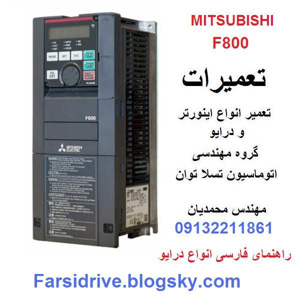 MITSUBISHI  F800  INVERTER  DRIVE  REPAIR   تعمیرات  اینورتر  و درایو  میتسوبیشی   FREQROL