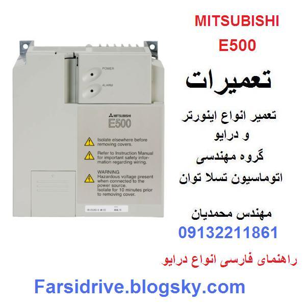 MITSUBISHI  INVERTER  E500  DRIVE  FREQROL  REPAIR    تعمیر  اینورتر و درایو   میتسوبیشی