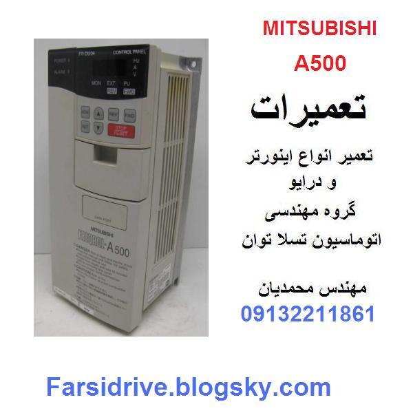 MITSUBISHI  A500  FREQROL  INVERTER  DRIVE  REPAIR    تعمیر  اینورتر   و درایو   میتسوبیشی