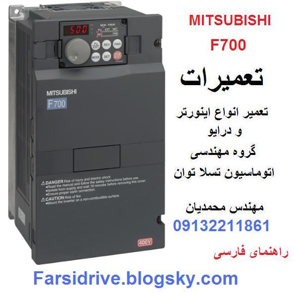 mitsubishi inverter drive repair f700 freqrol تعمیر اینورتر و درایو میتسوبیشی