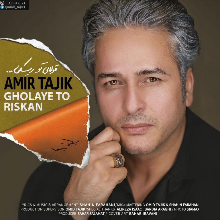 دانلود آهنگ جدید امیر تاجیک به نام قول های تو ریسکن