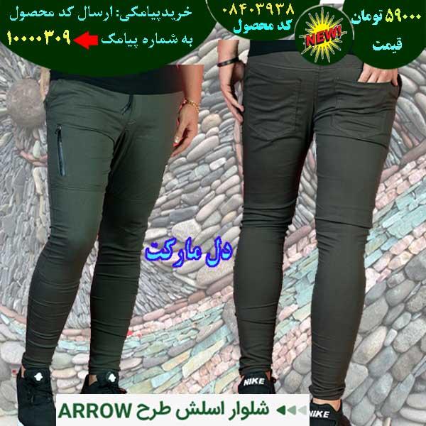 مرکز حراج شلوار اسلش طرح Arrow, حراج قسطی شلوار اسلش طرح Arrow, حراج فوق العاده شلوار اسلش طرح Arrow, حراج همگانی شلوار اسلش طرح Arrow, حراج پاییزه شلوار اسلش طرح Arrow, حراج بهاره شلوار اسلش طرح Arrow, حراج تابستانه شلوار اسلش طرح Arrow, حراج زمستانه شلوار اسلش طرح Arrow, سفارش شلوار اسلش طرح Arrow, سفارش اینترنتی شلوار اسلش طرح Arrow, سفارش پستی شلوار اسلش طرح Arrow,