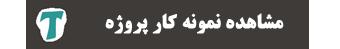 مشاهده دمو پروژه ادیوس مسعود صادقلو