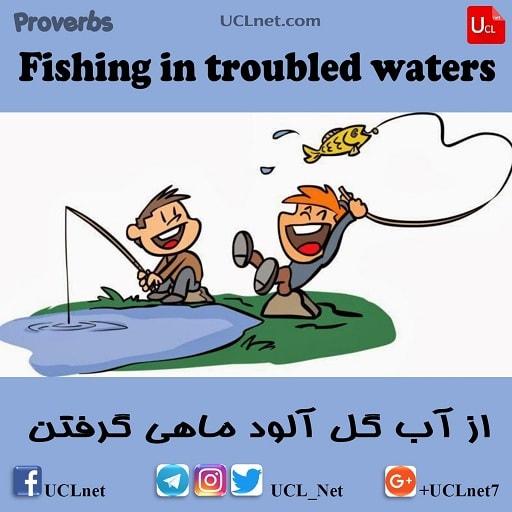 از آب گل آلود ماهی گرفتن – Fishing in troubled waters – ضرب المثل های انگلیسی – English Proverb