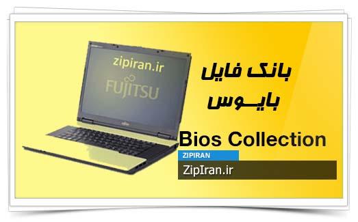 دانلود فایل بایوس لپ تاپ Fujitsu Siemens Esprimo V6555