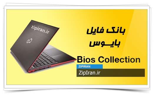 دانلود فایل بایوس لپ تاپ Fujitsu Siemens LifeBook SH531