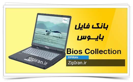 دانلود فایل بایوس لپ تاپ Fujitsu Siemens Amilo Pro V2020