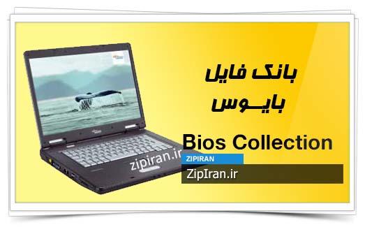 دانلود فایل بایوس لپ تاپ Fujitsu Siemens Amilo Pro V2055