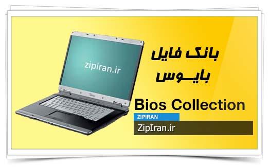 دانلود فایل بایوس لپ تاپ Fujitsu Siemens Amilo Pro V3515