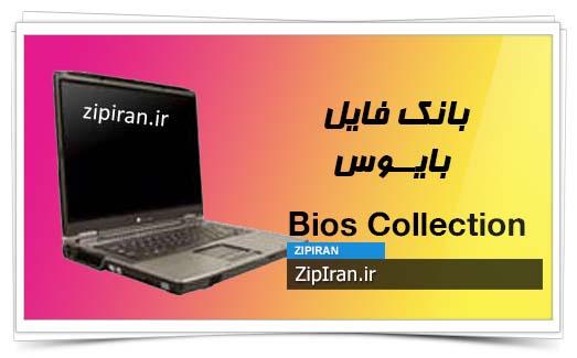 دانلود فایل بایوس لپ تاپ Gateway MT6821