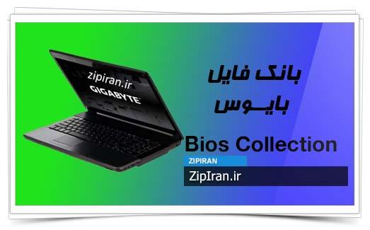 دانلود فایل بایوس لپ تاپ Gigabyte Q2532N