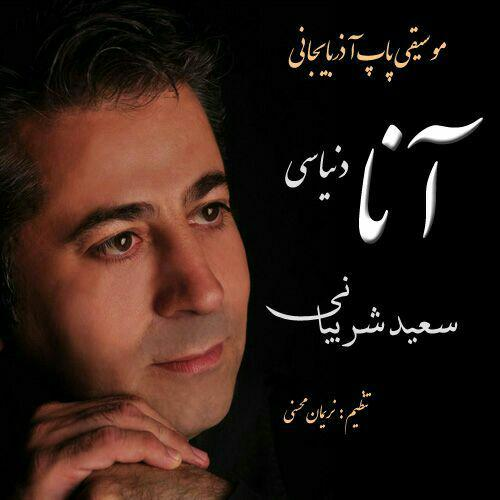 http://s8.picofile.com/file/8305987234/20Saeed_Sharabiyani_Ana_Dunyasi.jpg