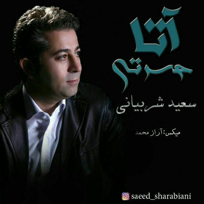 http://s8.picofile.com/file/8305987692/19Saeed_Sharabiani_Ata_Hasrati.jpg