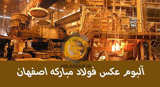 گالری عکس - واحد فولادسازی فولاد مبارکه