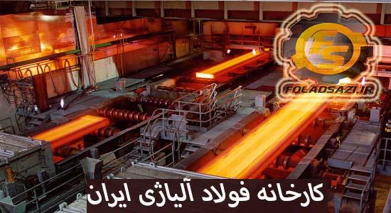 فیلم معرفی شرکت فولاد آلیاژی ایران