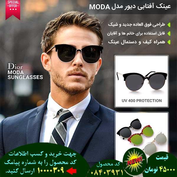 سایت فروش اینترنتی عینک آفتابی دیور مدل Moda, سایت فروش پستی عینک آفتابی دیور مدل Moda, سایت فروش انلاین عینک آفتابی دیور مدل Moda, سایت فروش عمده عینک آفتابی دیور مدل Moda, سایت فروش نقدی عینک آفتابی دیور مدل Moda, سایت فروش ویژه عینک آفتابی دیور مدل Moda, سایت فروش آنلاین عینک آفتابی دیور مدل Moda, سایت سایت فروش عینک آفتابی دیور مدل Moda, سایت قیمت فروش عینک آفتابی دیور مدل Moda, سایت فروش ارزان عینک آفتابی دیور مدل Moda, سایت فروش انبوه عینک آفتابی دیور مدل Moda