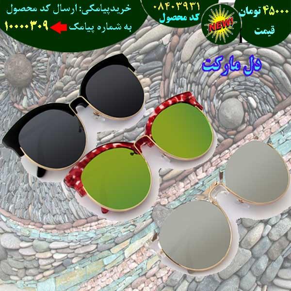 مرکز حراج عینک آفتابی دیور مدل Moda, حراج قسطی عینک آفتابی دیور مدل Moda, حراج فوق العاده عینک آفتابی دیور مدل Moda, حراج همگانی عینک آفتابی دیور مدل Moda, حراج پاییزه عینک آفتابی دیور مدل Moda, حراج بهاره عینک آفتابی دیور مدل Moda, حراج تابستانه عینک آفتابی دیور مدل Moda, حراج زمستانه عینک آفتابی دیور مدل Moda, سفارش عینک آفتابی دیور مدل Moda, سفارش اینترنتی عینک آفتابی دیور مدل Moda, سفارش پستی عینک آفتابی دیور مدل Moda,