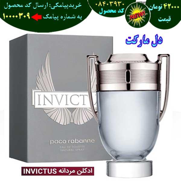 مرکز حراج ادکلن مردانه Invictus, حراج قسطی ادکلن مردانه Invictus, حراج فوق العاده ادکلن مردانه Invictus, حراج همگانی ادکلن مردانه Invictus, حراج پاییزه ادکلن مردانه Invictus, حراج بهاره ادکلن مردانه Invictus, حراج تابستانه ادکلن مردانه Invictus, حراج زمستانه ادکلن مردانه Invictus, سفارش ادکلن مردانه Invictus, سفارش اینترنتی ادکلن مردانه Invictus, سفارش پستی ادکلن مردانه Invictus,