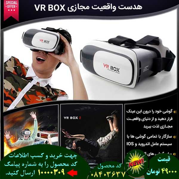 سایت فروش اینترنتی هدست واقعیت مجازی VR Box, سایت فروش پستی هدست واقعیت مجازی VR Box, سایت فروش انلاین هدست واقعیت مجازی VR Box, سایت فروش عمده هدست واقعیت مجازی VR Box, سایت فروش نقدی هدست واقعیت مجازی VR Box, سایت فروش ویژه هدست واقعیت مجازی VR Box, سایت فروش آنلاین هدست واقعیت مجازی VR Box, سایت سایت فروش هدست واقعیت مجازی VR Box, سایت قیمت فروش هدست واقعیت مجازی VR Box, سایت فروش ارزان هدست واقعیت مجازی VR Box, سایت فروش انبوه هدست واقعیت مجازی VR Box