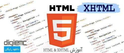 آموزش زبان HTML و XHTML